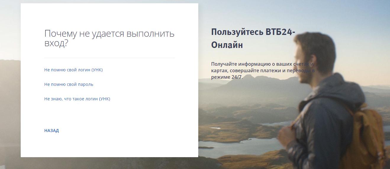 Втб 24 официальный сайт личный кабинет для владельцев карт